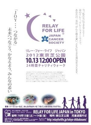 RelayForLife2012